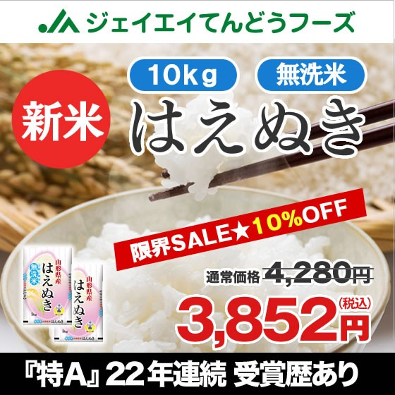 山形県産 はえぬき 無洗米 10kg(5kg×2袋)