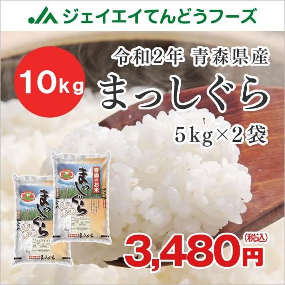 ●最安値に挑戦● 【青森県産】米 お米 令和2年...