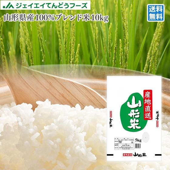 米 お米 山形米 精米 10kg (5kg×2袋) 【2019年...