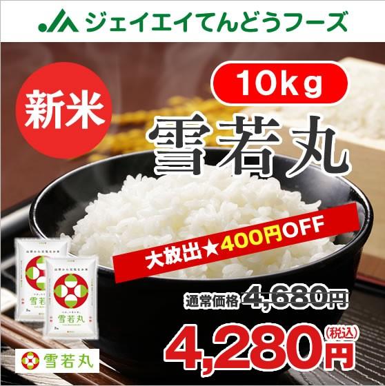 ●400円OFF● 米 お米 令和2年 山形県産 雪若丸 ...