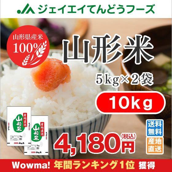 ●500円クーポン配布中● 【安心の山形県産米100%...