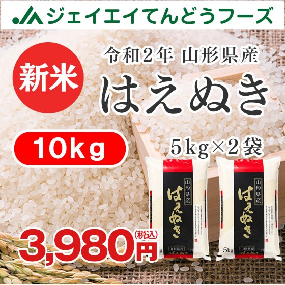 米 お米 令和2年 山形県産 はえぬき 精米 10kg(...