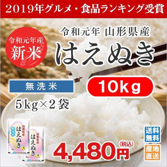 【2019年グルメ・食品ランキング受賞】 米 お米 ...