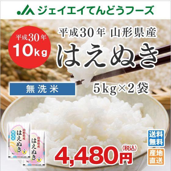 ●500円クーポン配布中● 米 お米 山形県産 はえ...
