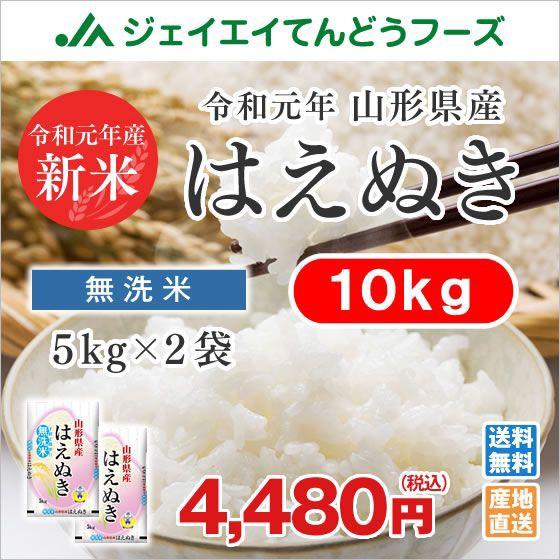【新米】 米 お米 山形県産 はえぬき 無洗米 10kg...