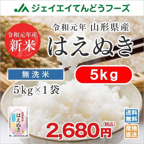 【新米】 米 お米 山形県産 はえぬき 無洗米 5kg ...