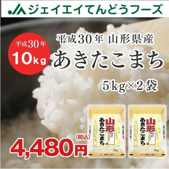 米 お米 山形県産 あきたこまち 精米 10kg(5kg×...