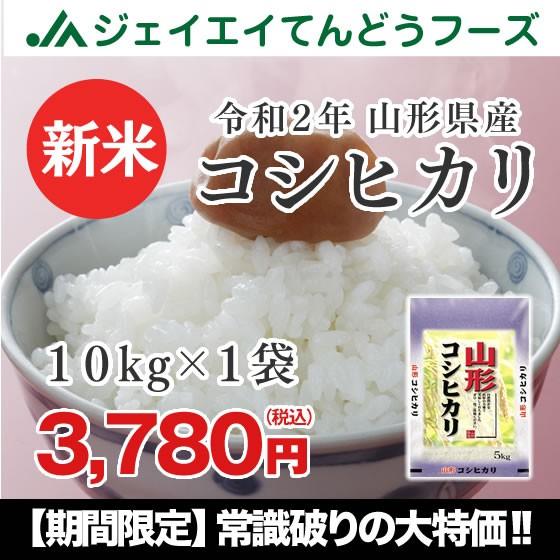 ●最安値に挑戦● 米 お米 令和2年  山形県産 コ...