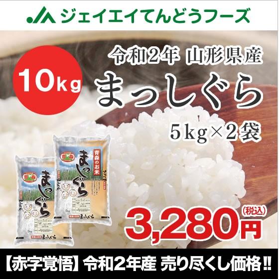 【限界値下げ★毎日がこの価格】 青森県産 米 お...