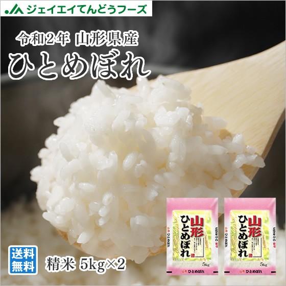 米 お米 令和2年 山形県産 ひとめぼれ 精米 10kg...