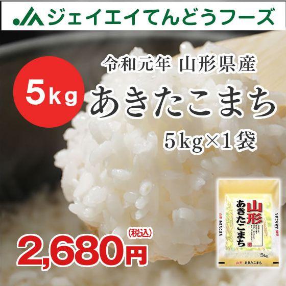 米 お米 山形県産 あきたこまち 精米 5kg 令和元...