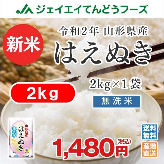 米 お米 令和2年 山形県産 はえぬき 無洗米 2kg...