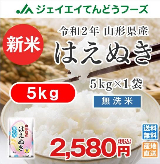 米 お米 令和2年 山形県産 はえぬき 無洗米 5kg...