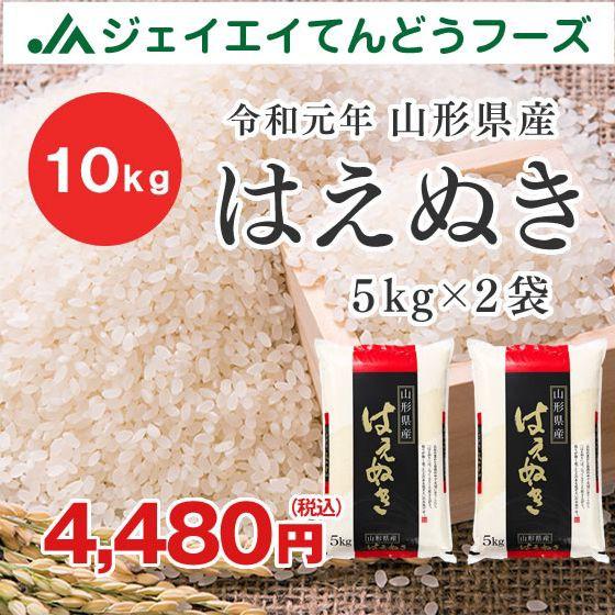米 お米 令和元年 新米 山形県産 はえぬき 精米 1...