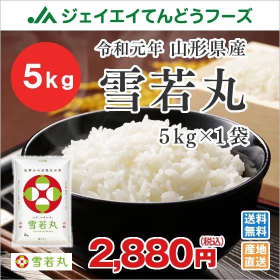 米 お米 山形県産 雪若丸 精米 5kg 令和元年産  ...