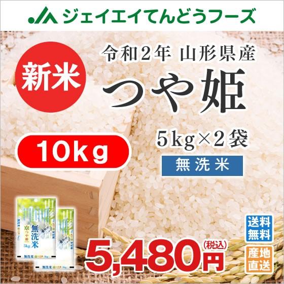 米 お米 令和2年 山形県産 つや姫 無洗米 10kg(...