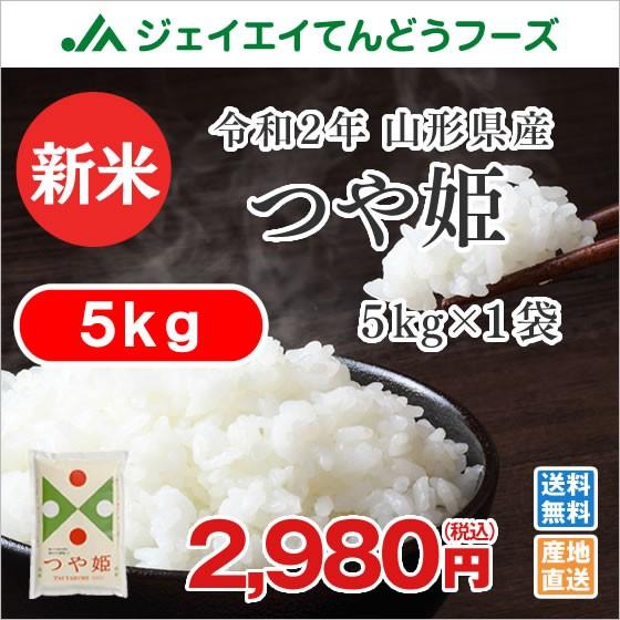 米 お米 令和2年 山形県産 つや姫 精米 5kg(5kg...