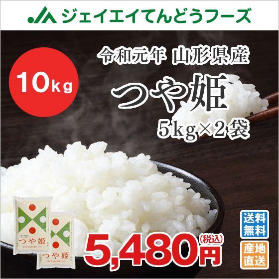 米 お米 令和元年 新米 山形県産 つや姫 精米 10k...