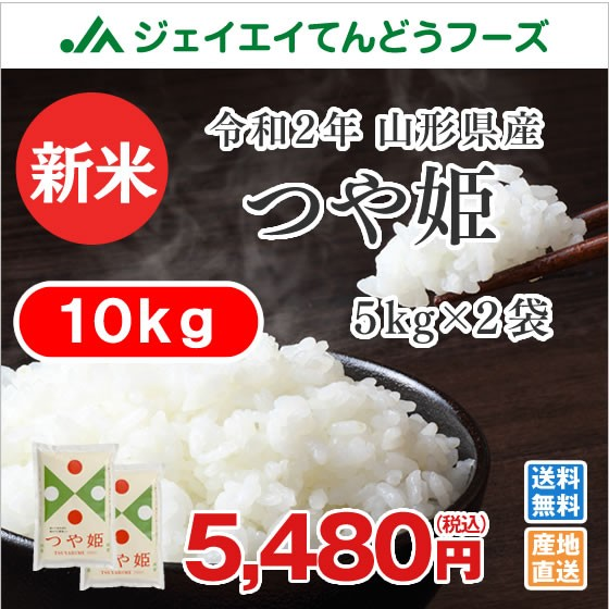 米 お米 令和2年 山形県産 つや姫 精米 10kg(5k...