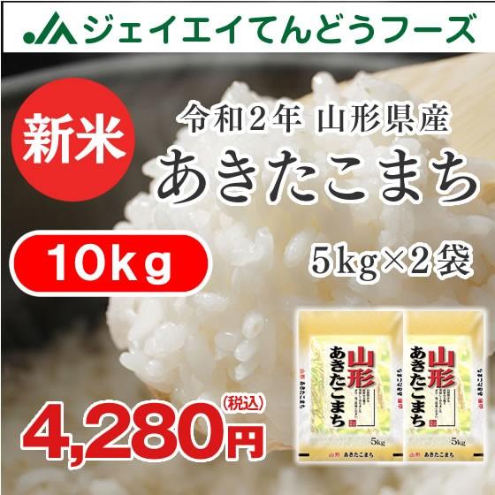 米 お米 令和2年 山形県産 あきたこまち 精米 10...