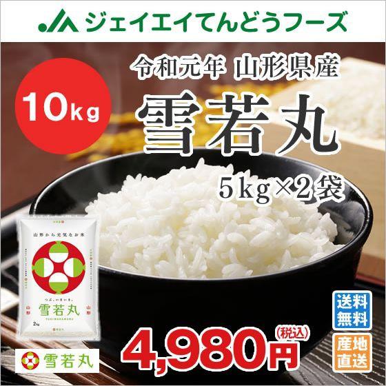 米 お米 令和元年 新米 山形県産 雪若丸 精米 10k...