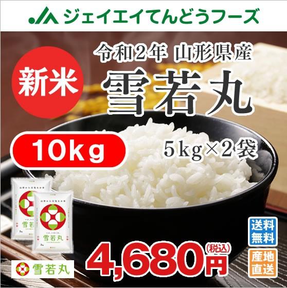 米 お米 令和2年 山形県産 雪若丸 精米 10kg(5k...