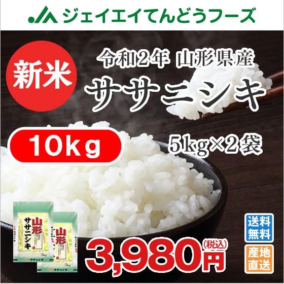 米 お米 令和2年 山形県産 ササニシキ 精米 10kg...