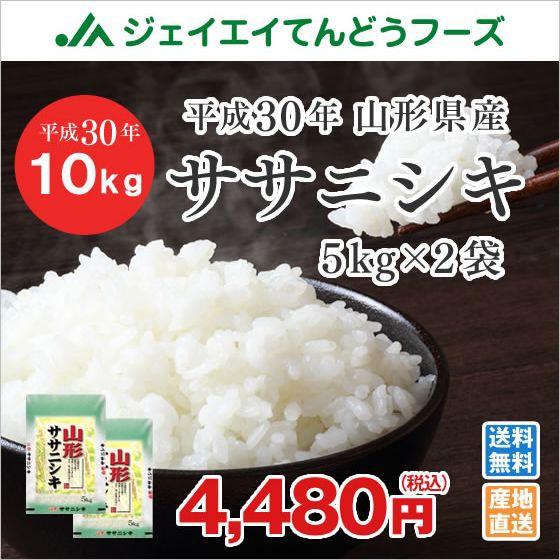 ●500円クーポン配布中● 米 お米 山形県産 ササ...