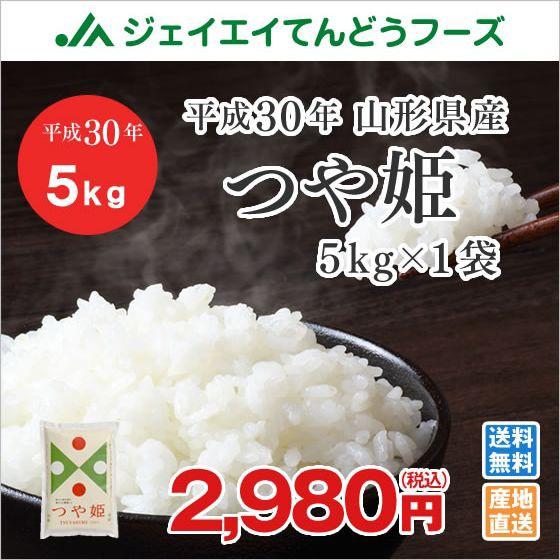 米 お米 山形県産 つや姫 精米 5kg 平成30年産 高...