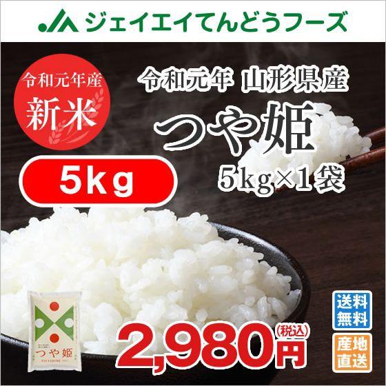 【新米】 米 お米 山形県産 つや姫 精米 5kg 令和...