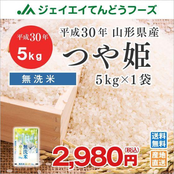 米 お米 山形県産 つや姫 無洗米 5kg 平成30年産 ...