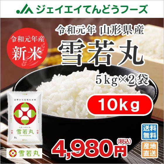 【新米】 米 お米 山形県産 雪若丸 精米 10kg(5k...