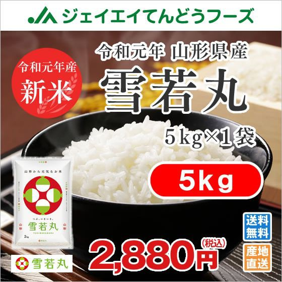 【新米】 米 お米 山形県産 雪若丸 精米 5kg 令和...