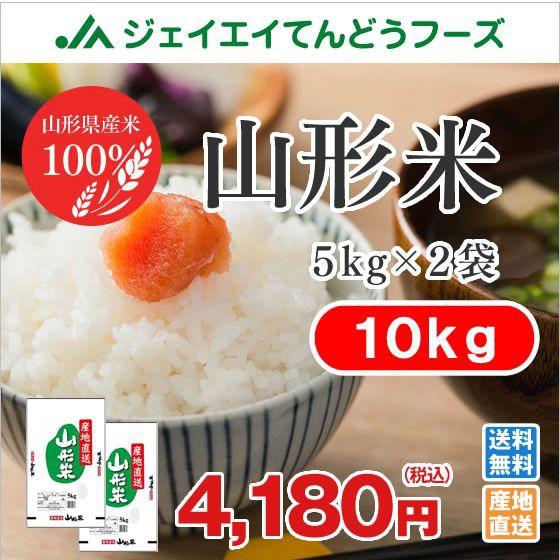 【安心の山形県産米100%】 山形米 精米 10kg (5k...