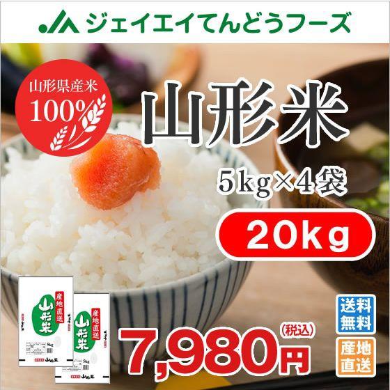 【安心の山形県産米100%】 山形米 精米 20kg (5k...