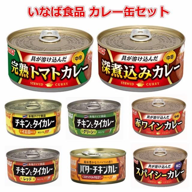 新着 イナバ食品 いなば カレー缶詰セット 16缶 ...