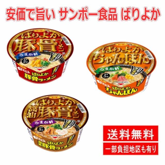 サンポー食品 九州の味 ばりよか 豚骨ラーメン 醤...