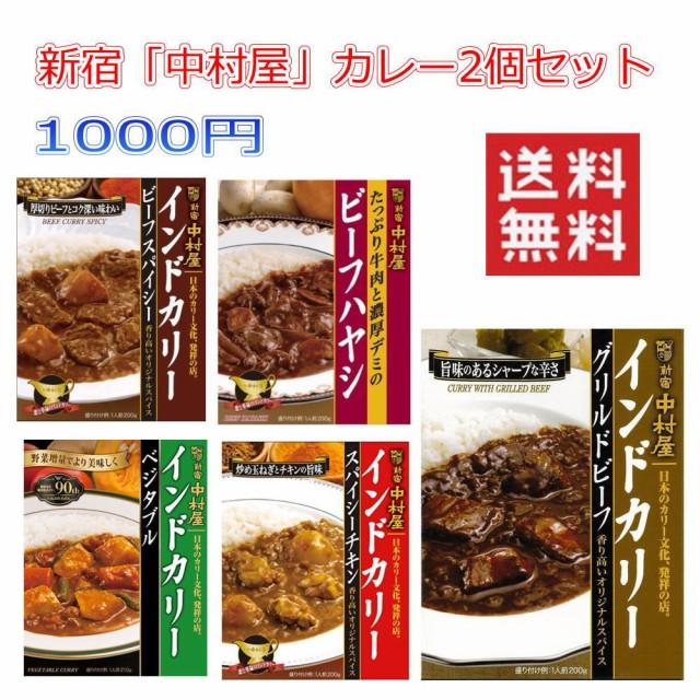 1000円均一 銀座 中村屋レトルトカレー ビーフス...