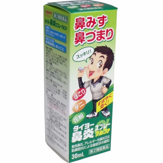 【第2類医薬品】 タイヨー鼻炎スプレーアルファ 3...