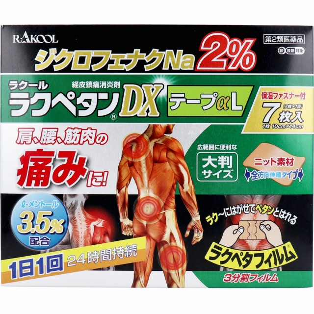 【第2類医薬品】 ★ラクペタンDXテープαL 7枚入