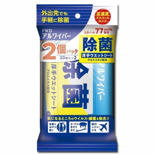 アルワイパー除菌ウェットシート 20枚×2個入 【1...