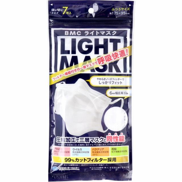 BMC ライトマスク 1層マスク(3層構造圧縮加工) ふ...