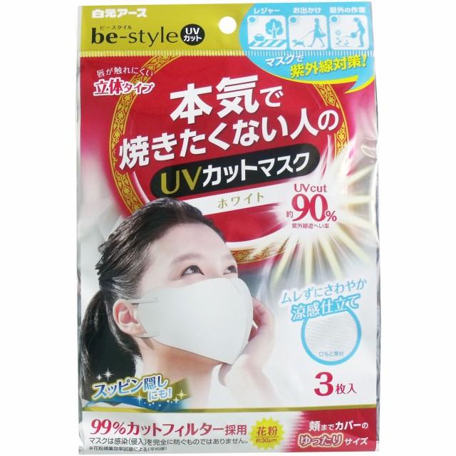 ビースタイル UVカットマスク ホワイト 3枚入