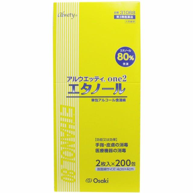 【第3類医薬品】 消毒用アルコールコットン アル...