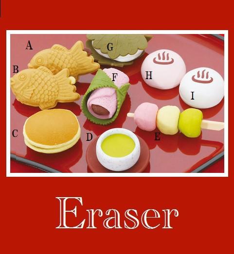 日本製イワコーおもしろ消しゴム/和菓子
