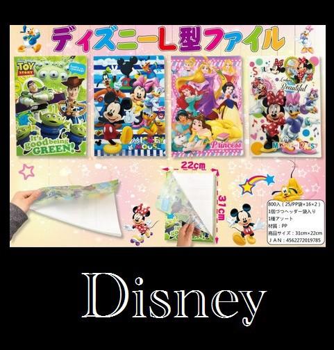 ディズニーA4Lサイズファイル/ミッキー ミニー ...