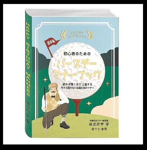 バースデーカード ユーモアお誕生日ゴルフカード...