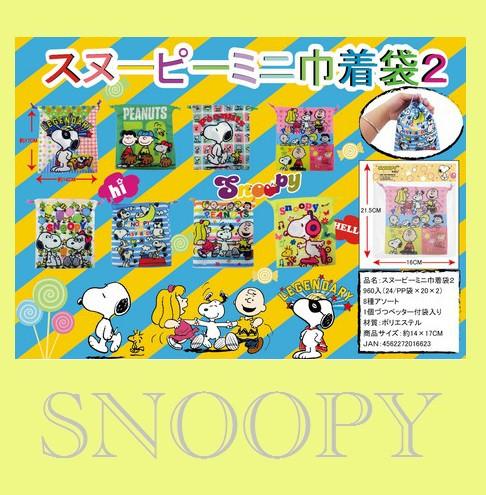 99円スヌーピーミニ巾着8種類/コップ入れ コスメ...
