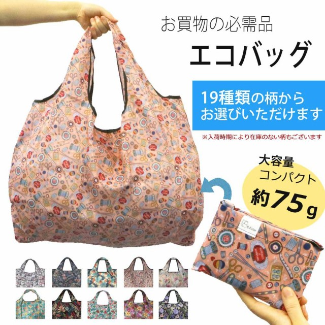 エコバッグ エコバック eco bag お買いものバック...