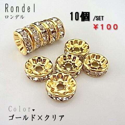ロンデル 平型 ゴールド×クリア アクセサリーパ...